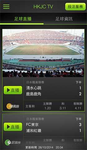 馬會推出 HKJC TV App 收看足球直播, 球賽資訊 | Android-APK