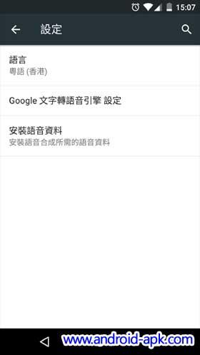 Google TTS 文字轉語音已支援 粵語 和 中文 | Android-APK