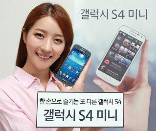 Samsung Galaxy S4 mini comes to South Korea