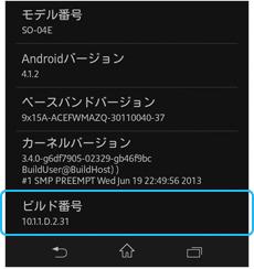 Download OTA Android 4.2.2 for Xperia A (SO-04E)