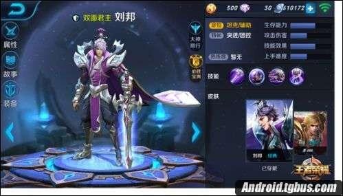 王者榮耀劉邦怎麼樣?角色技能介紹!_Android游戲攻略