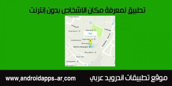 Locate via SMS 2