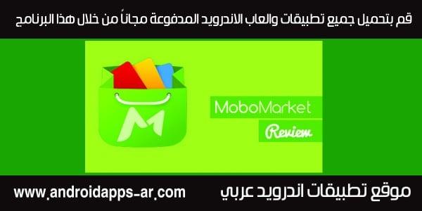 MoboMarket موبو ماركت 2