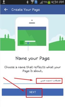 تحميل برنامج الفيس بوك APK