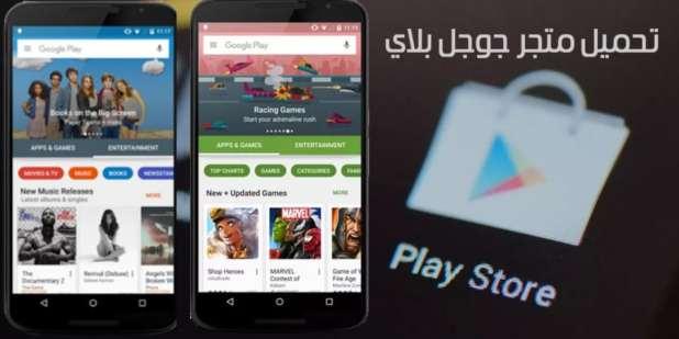 تحميل متجر جوجل بلاي 2017 Google Play APK برابط مباشر