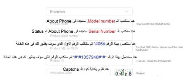 كيفية تحديث هواتف هواوي للاندرويد