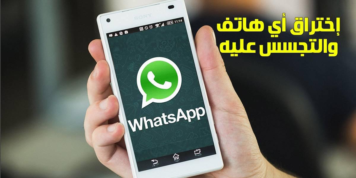Image result for اختراق هاتف