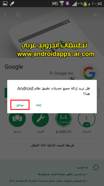 حل نهائي لمشكلة Unfortunately, Sytem UI has stopped