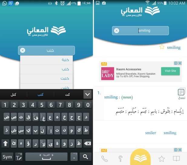 قاموس فرنسي عربي بدون انترنت للاندرويد