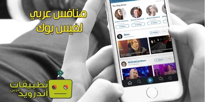 موقع وتطبيق عربي Allmuze يهز عرش فيس بوك ! وإليكم شرحه بالكامل وروابط التحميل للاندرويد والأيفون