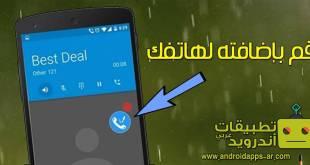 Call Writer