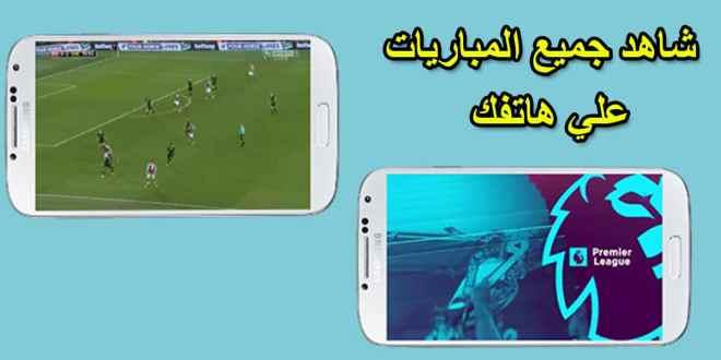 Show Sport TV أجدد تطبيق لمشاهدة جميع المباريات مجاناً علي هاتفك وبدون أي إعلانات مزعجة