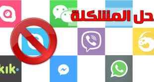 حل مشكلة حجب تطبيقات الاتصالات الصوتية
