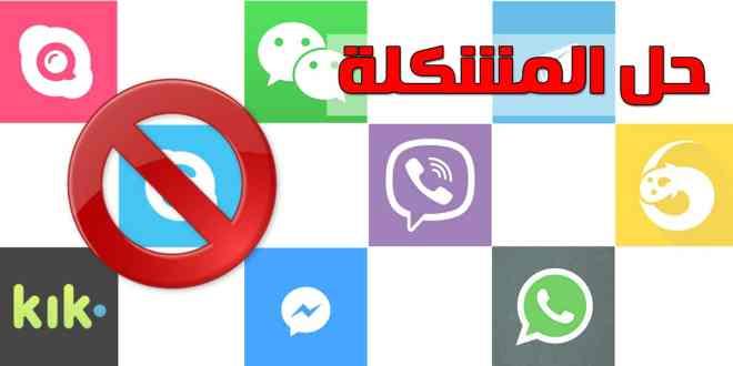 تعرف علي طريقة تخطي حجب تطبيقات الإتصالات التي قامت بها الحكومة المصرية هذه الأيام
