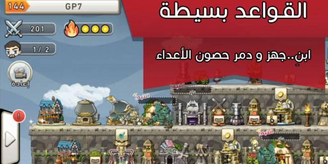 إذا كنت من محبي الألعاب الإستراتيجية إليك هذه اللعبة الجديدة Damar Online
