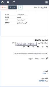 افضل تحميل تطبيق Aliphiaمحاسبة