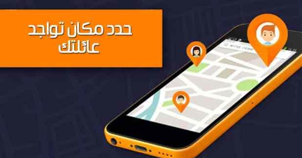شرح وتحميل meplace لتتبع مكان تواجد أي شخص من خلال هاتفه