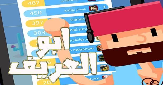 لعبة أبو العريف صح ولا مش غلط