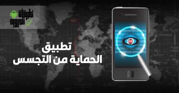 تطبيق الحماية من التجسس