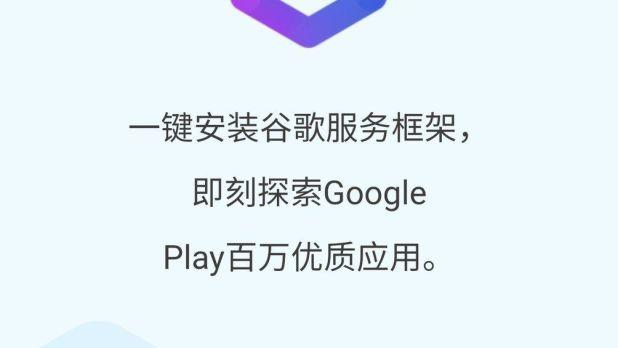 Mate 30 applications Google