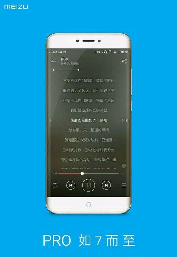 meizu-pro-7-render-leaked-e1479531993693