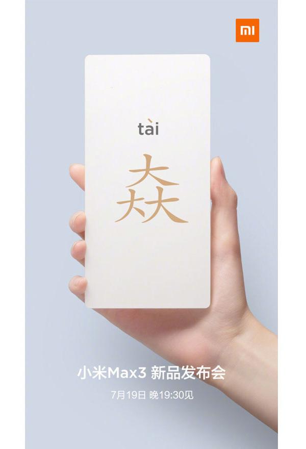 Xiaomi-Mi-Max-3-teaser