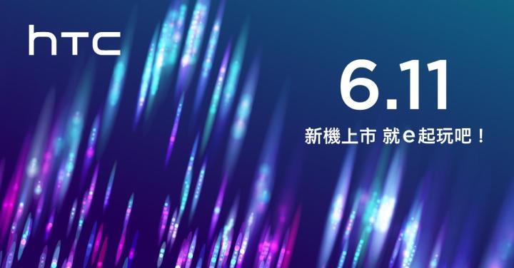 HTC_U19e_aankondiging