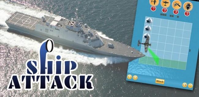 Ship_Attack_main