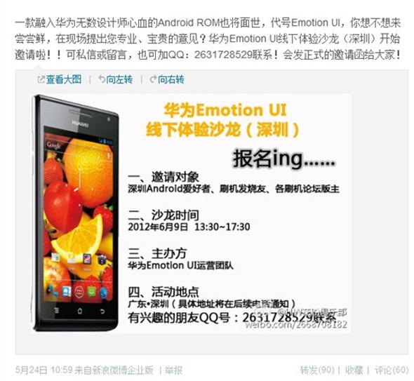 Huawei will eigene Benutzeroberfläche namens Emotion UI herausbringen. Foto: mobile.163.com