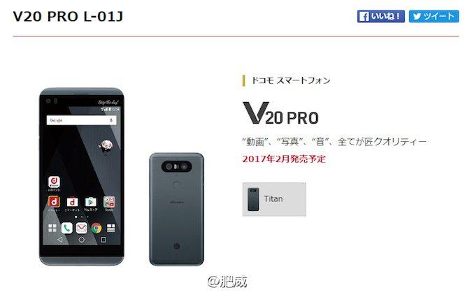 lg-v20-pro