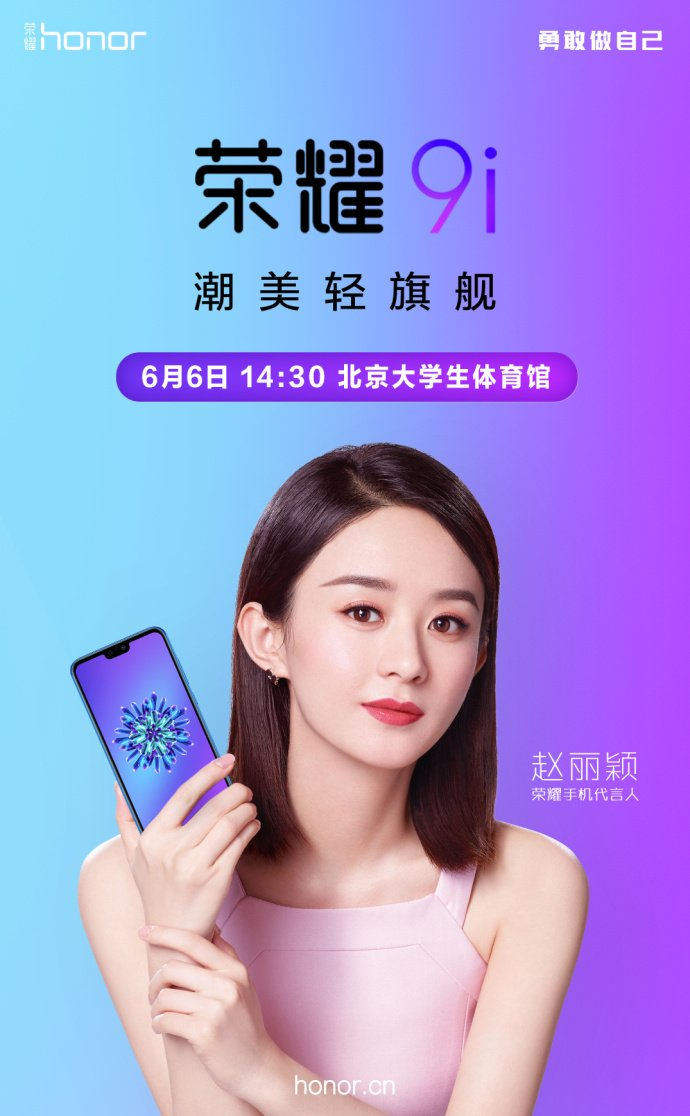 Honor 9i launch Huawei Honor 9i with Notch to officially launch on June 6 1