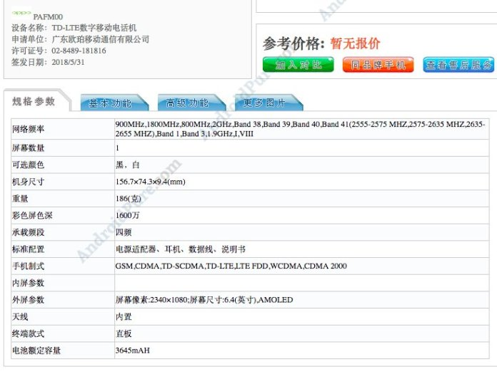 "Oppo Find X Specs - Oppo Find X specifications revealed by TENAA listing: 6.4"" Display, 8GB RAM, Dual camera"