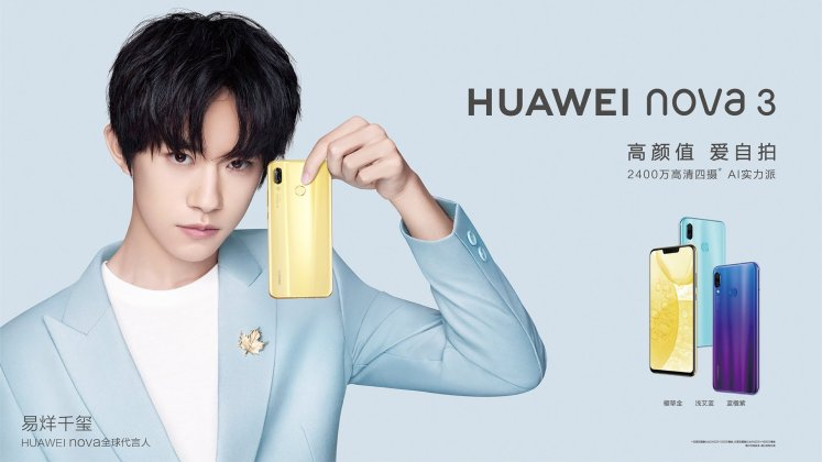 Huawei Nova 3 b 1 Huawei Nova 3 officially listed with Press Renders and specifications 5