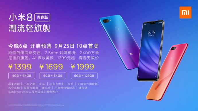 Xiaomi Mi 8 Lite price