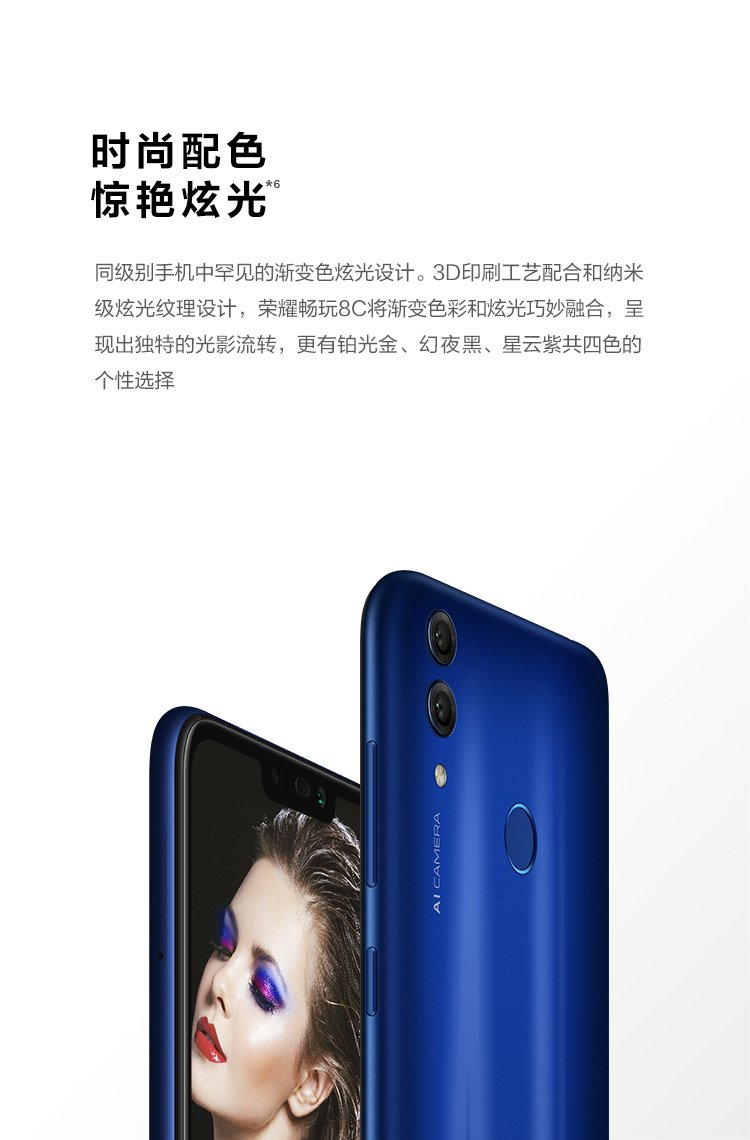 Honor 8C With Snapdragon 632 Listed Officially With Specs