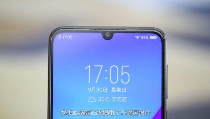 Vivo Mystery Phone