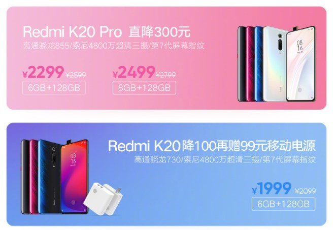 Redmi K20 Pro price drop in China