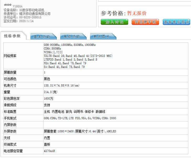 iQOO 3 specs revealed by a TENAA listing