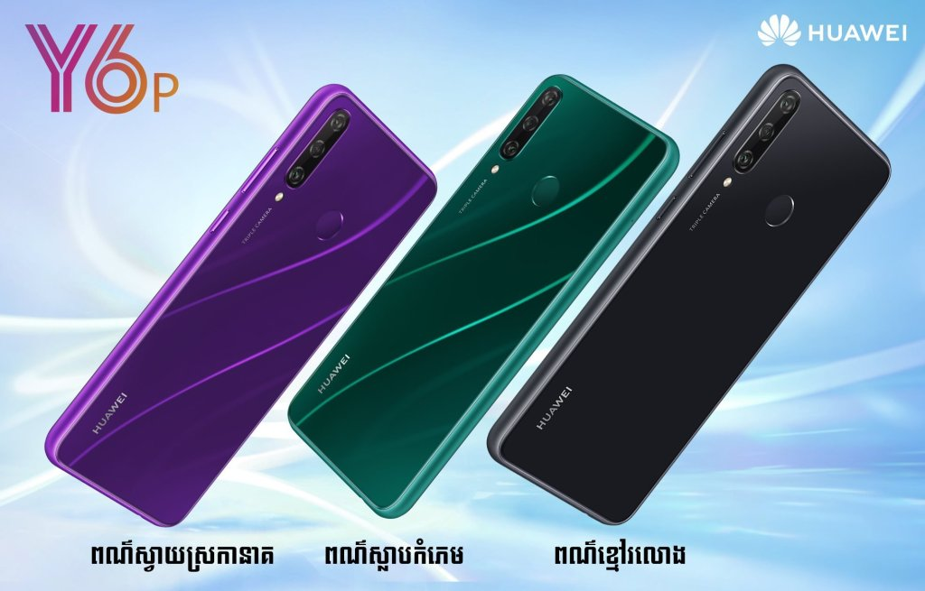 Huawei Y6p Colours
