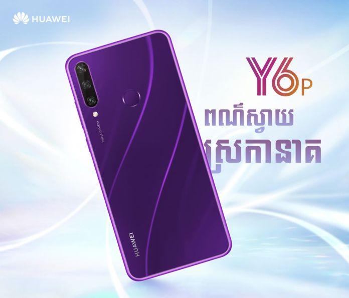 Huawei Y6p Triple Cameras