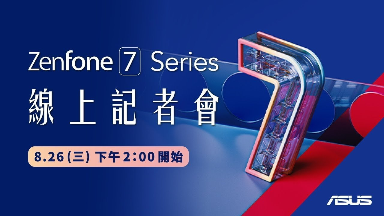 Asus Zenfone 7 launch