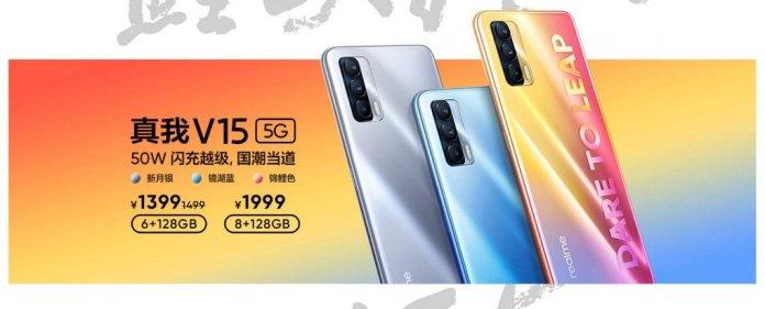 Realme V15 price in China