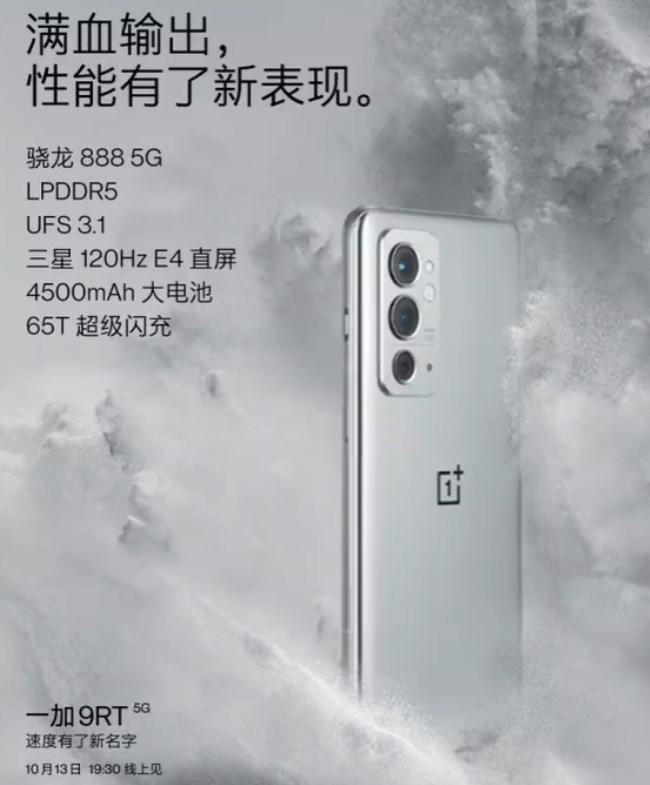 OnePlus 9 RT 5G specs