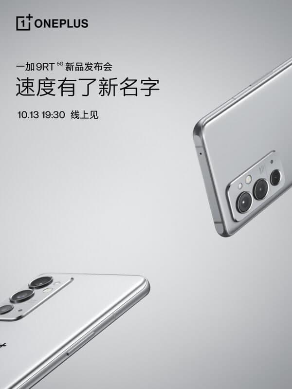 OnePlus 9RT launch date