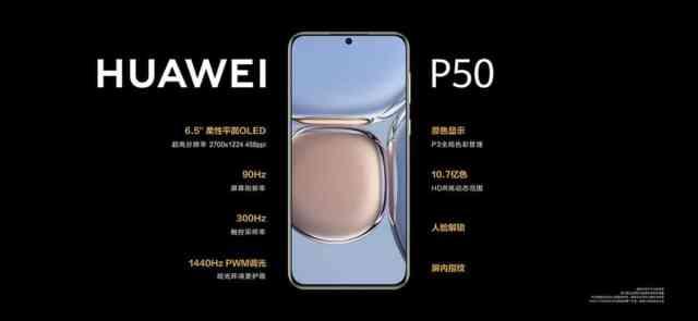 P50 Huawei