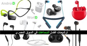 ترشيحات افضل السماعات في السوق المصري