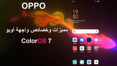 ColorOS 7 مميزات وخصائص واجهة اوبو