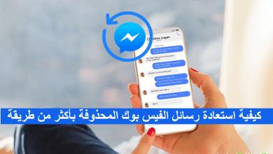 كيفية استعادة رسائل الفيس بوك المحذوفة بأكثر من طريقة