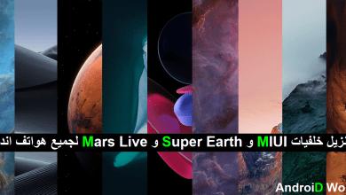 تنزيل خلفيات MIUI 12 و Super Earth و Mars Live لجميع هواتف اندرويد