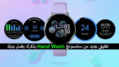 يذكرك بغسل يديك Hand Wash تطبيق جديد من سامسونج